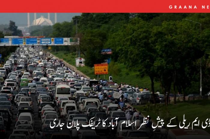 پی ڈی ایم ریلی کے پیشِ نظر اسلام آباد کا ٹریفک پلان جاری