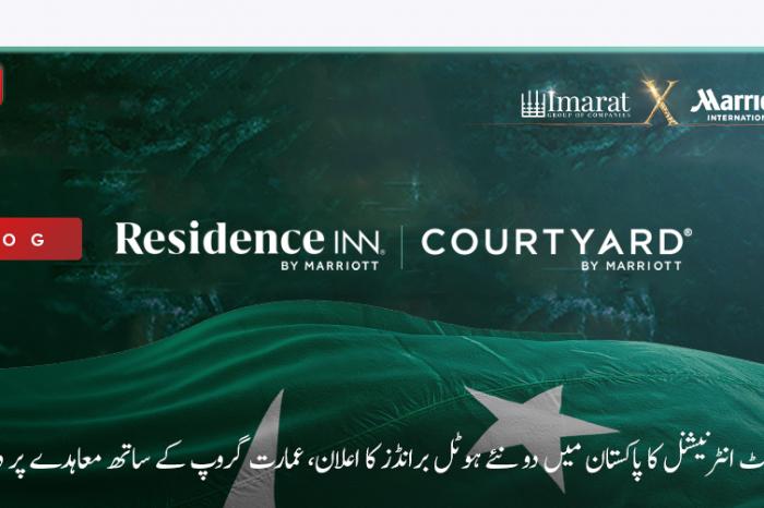 میریٹ انٹرنیشنل کا پاکستان میں دو نئے ہوٹل برانڈز کا اعلان، عمارت گروپ کے ساتھ معاہدے پر دستخط