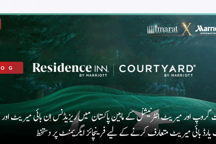عمارت گروپ اور میریٹ انٹرنیشنل کے مابین پاکستان میں ریزیڈنس اِن بائی میریٹ اور کورٹ یارڈ بائی میریٹ متعارف کرنے کے لیے فرینچائز ایگریمنٹ پر دستخط