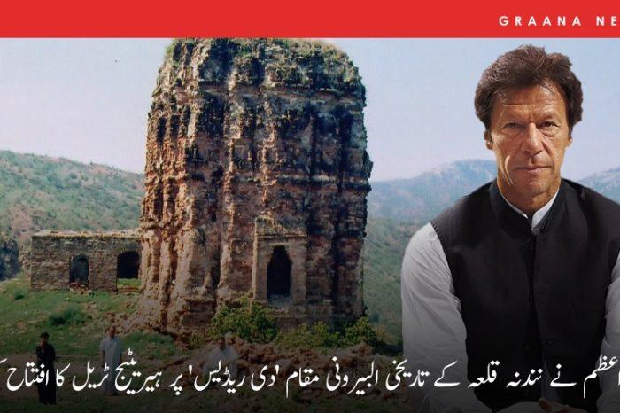 وزیرِ اعظم نے نندنہ قلعہ کے تاریخی البیرونی مقام دی ریڈیس پر ہیریٹیج ٹریل کا افتتاح کردیا