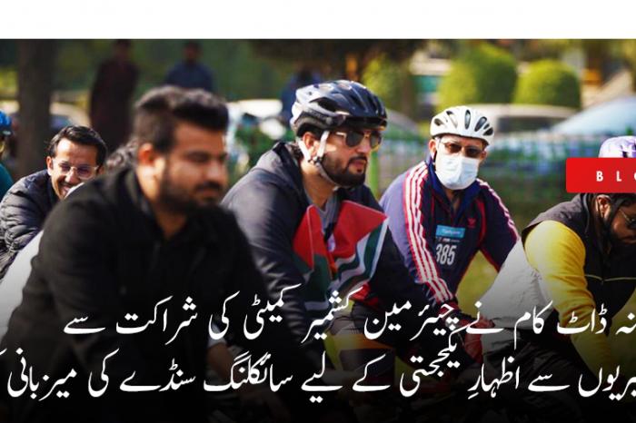 گرانہ ڈاٹ کام نے چیئرمین کشمیر کمیٹی کی شراکت سے کشمیریوں سے اظہارِ یکجحتی کے لیے سائکلنگ سنڈے کی میزبانی کی