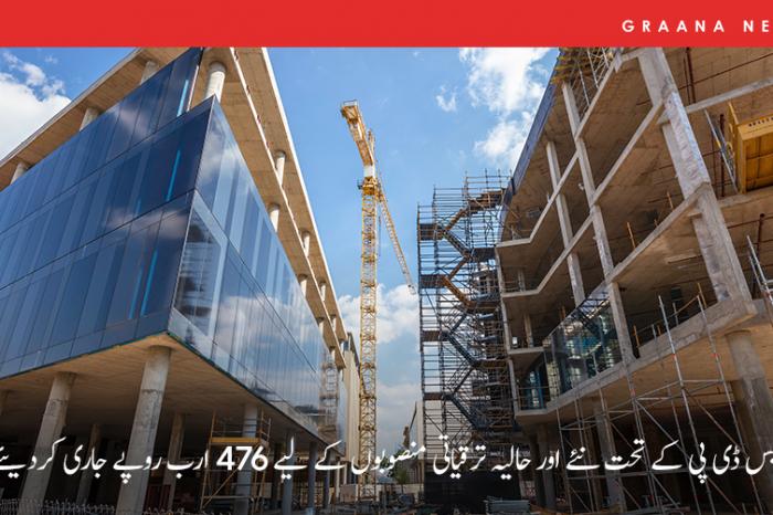 پی ایس ڈی پی کے تحت نئے اور حالیہ ترقیاتی منصوبوں کے لیے 476 ارب روپے جاری کردیئے گئے