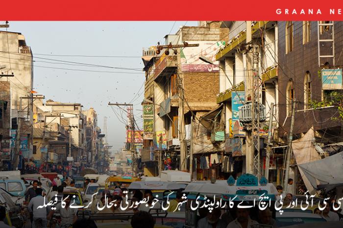 آر سی سی آئی اور پی ایچ اے کا راولپنڈی شہر کی خوبصورتی بحال کرنے کا فیصلہ