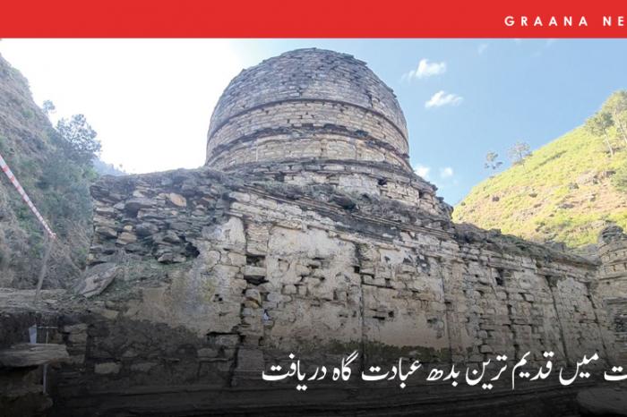 سوات میں قدیم ترین بدھ عبادت گاہ دریافت