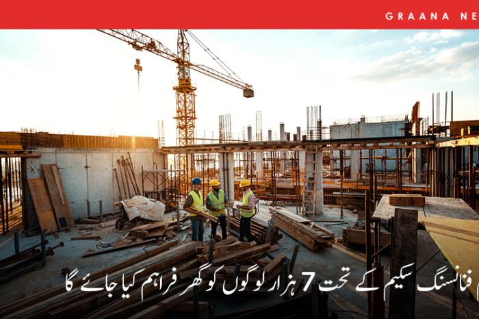 ہوم فنانسنگ سکیم کے تحت 7 ہزار لوگوں کو گھر فراہم کیا جائے گا