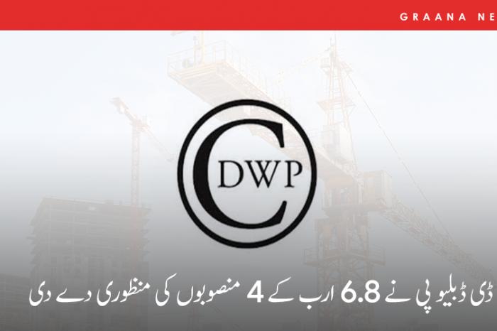 سی ڈی ڈبلیو پی نے 6.8 ارب کے 4 منصوبوں کی منظوری دے دی