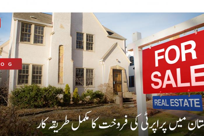 پاکستان میں پراپرٹی کی فروخت کا مکمل طریقہ کار