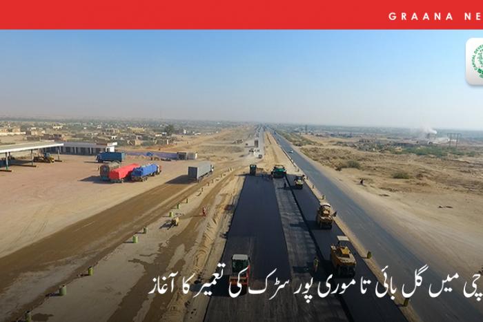 کراچی میں گل بائی تا موری پور سڑک کی تعمیر کا آغاز