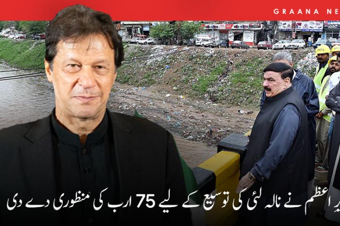 وزیرِ اعظم نے نالہ لئی کی توسیع کے لیے 75 ارب کی منظوری دے دی