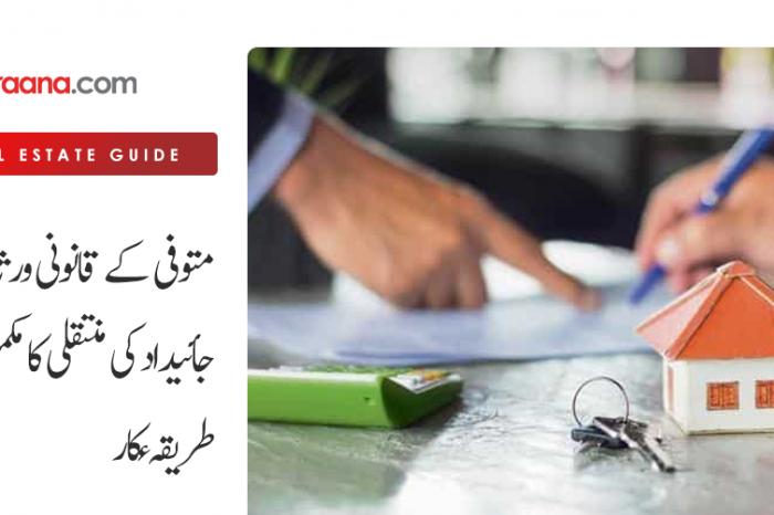 متوفی کے قانونی ورثاء کو جائیداد کی منتقلی کا طریقہء کار