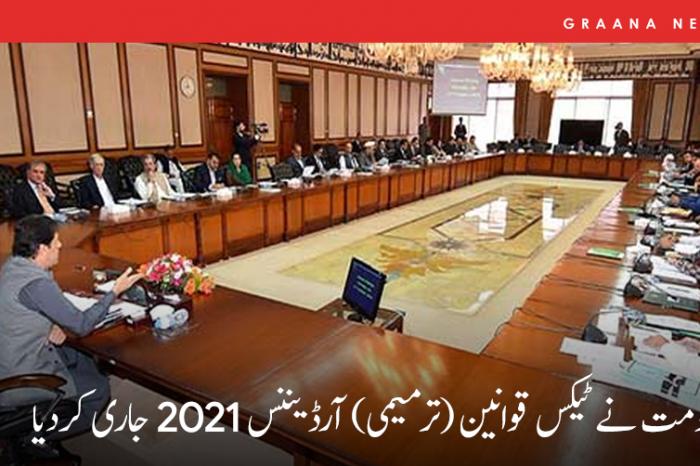 حکومت نے ٹیکس قوانین (ترمیمی) آرڈیننس 2021 جاری کردیا