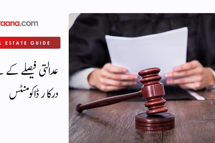 عدالتی فیصلے کے لئے درکار دستاویزات