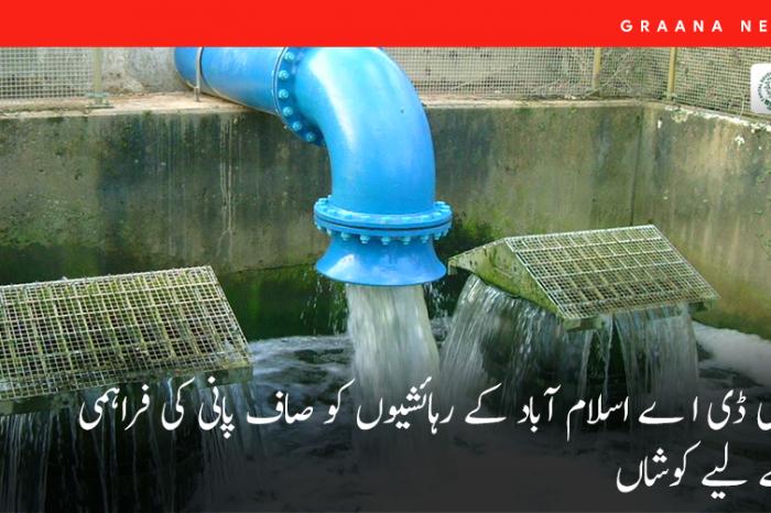 سی ڈی اے اسلام آباد کے رہائشیوں کو صاف پانی کی فراہمی کے لیے کوشاں