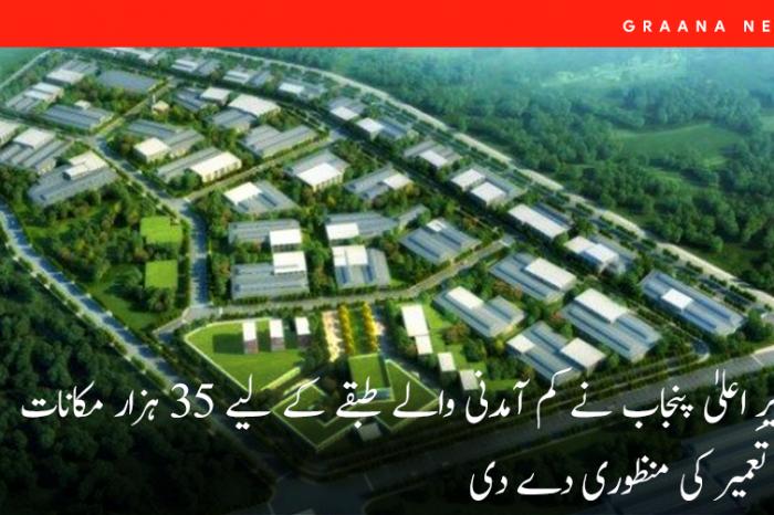 وزیرِ اعلیٰ پنجاب نے کم آمدنی والے طبقے کے لیے 35 ہزار مکانات کی تعمیر کی منظوری دے دی