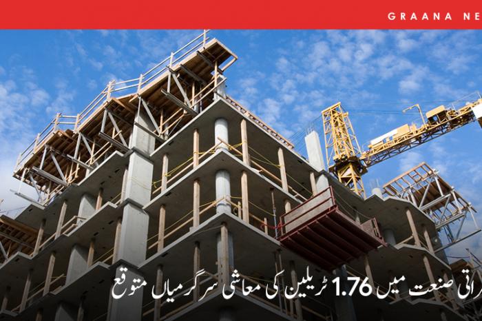 تعمیراتی صنعت میں 1.76 ٹریلین کی معاشی سرگرمیاں متوقع