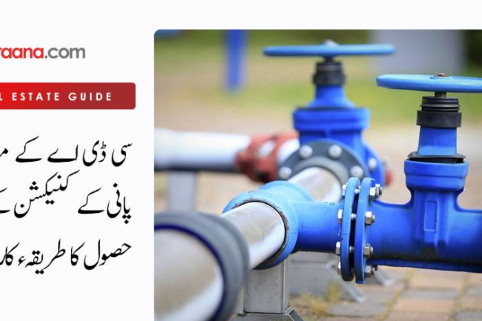 سی ڈی اے کے مطابق پانی کے کنیکشن کے حصول کا طریقہء کار