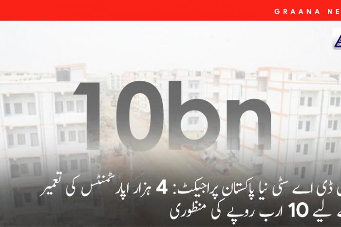 ایل ڈی اے سٹی نیا پاکستان پراجیکٹ: 4 ہزار اپارٹمنٹس کی تعمیر کے لیے 10 ارب روپے کی منظوری