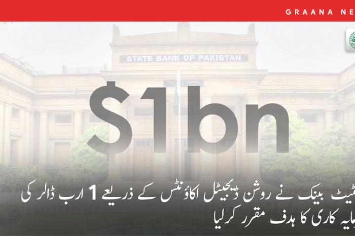 اسٹیٹ بینک نے روشن ڈیجیٹل اکاؤنٹس کے ذریعے 1 ارب ڈالر کی سرمایہ کاری کا ہدف مقرر کرلیا