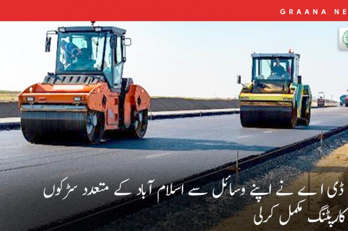 سی ڈی اے نے اپنے وسائل سے اسلام آباد کے متعدد سڑکوں کی کارپٹنگ مکمل کرلی