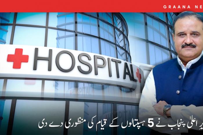 وزیرِ اعلیٰ پنجاب نے 5 ہسپتالوں کے قیام کی منظوری دے دی