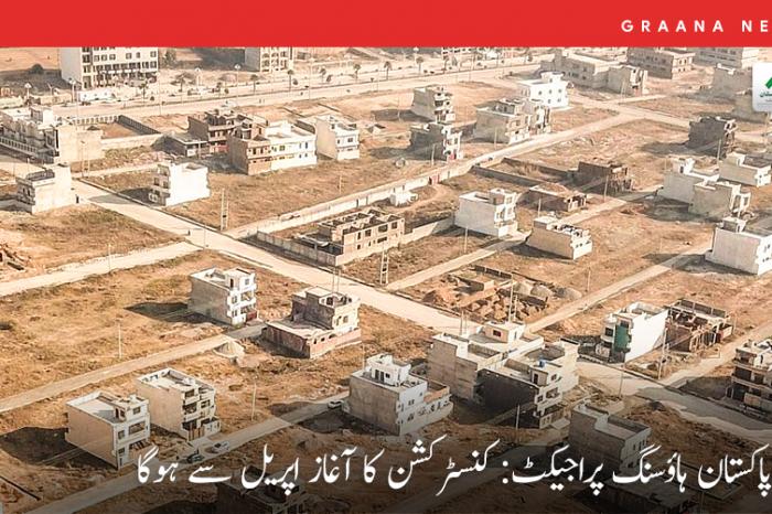 نیا پاکستان ہاؤسنگ پراجیکٹ: کنسٹرکشن کا آغاز اپریل سے ہوگا