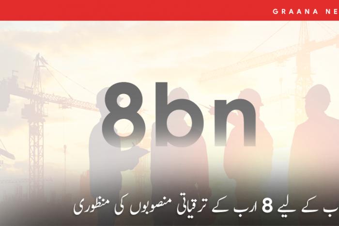 پنجاب کے لیے 8 ارب کے ترقیاتی منصوبوں کی منظوری
