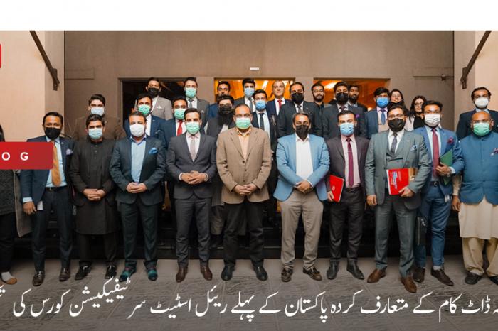 گرانہ ڈاٹ کام کے متعارف کردہ پاکستان کے پہلے ریئل اسٹیٹ سرٹیفیکیشن کورس کی تکمیل