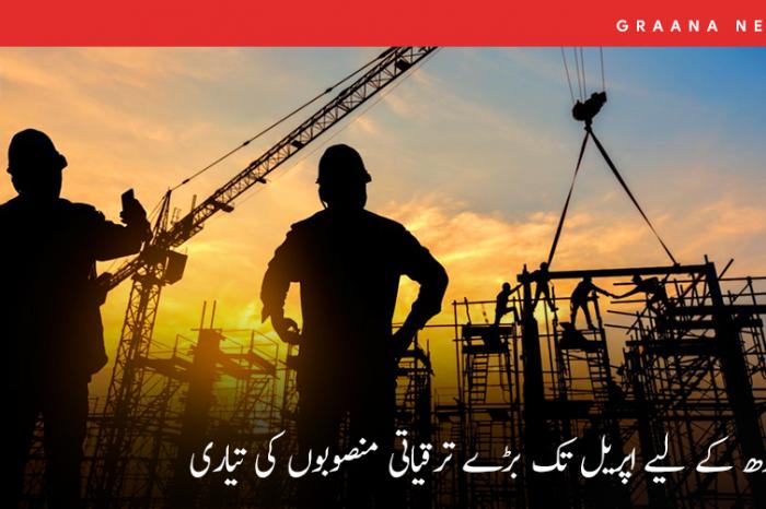 سندھ کے لیے اپریل تک بڑے ترقیاتی منصوبوں کی تیاری