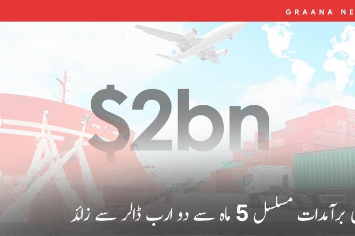 ملکی برآمدات مسلسل 5 ماہ سے دو ارب ڈالر سے زائد
