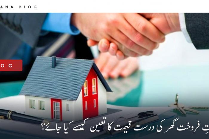 وقتِ فروخت گھر کی درست قیمت کا تعین کیسے کیا جائے؟
