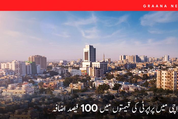 کراچی میں پراپرٹی کی قیمتوں میں 100 فیصد اضافہ