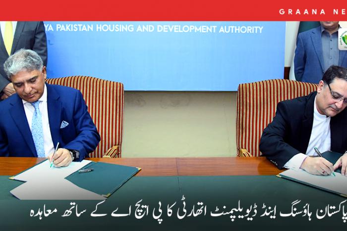 نیا پاکستان ہاؤسنگ اینڈ ڈیویلپمنٹ اتھارٹی کا پی ایچ اے کے ساتھ معاہدہ