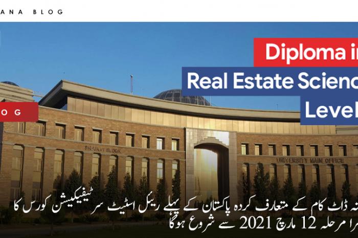 گرانہ ڈاٹ کام کے متعارف کردہ پاکستان کے پہلے ریئل اسٹیٹ سرٹیفیکیشن کورس کا دوسرا مرحلہ 12 مارچ 2021 سے شروع ہوگا
