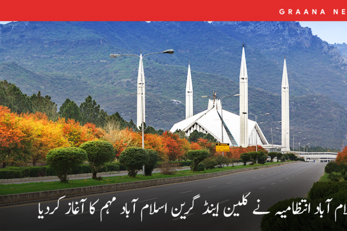 اسلام آباد انتظامیہ نے کلین اینڈ گرین اسلام آباد مہم کا آغاز کردیا