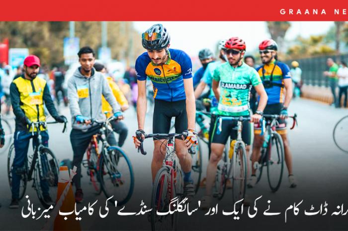 گرانہ ڈاٹ کام نے کی ایک اور سائکلنگ سنڈے کی کامیاب میزبانی