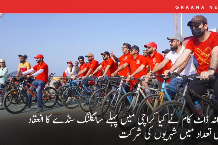 گرانہ ڈاٹ کام نے کیا کراچی میں پہلے سائکلنگ سنڈے کا انعقاد، بڑی تعداد میں شہریوں کی شرکت