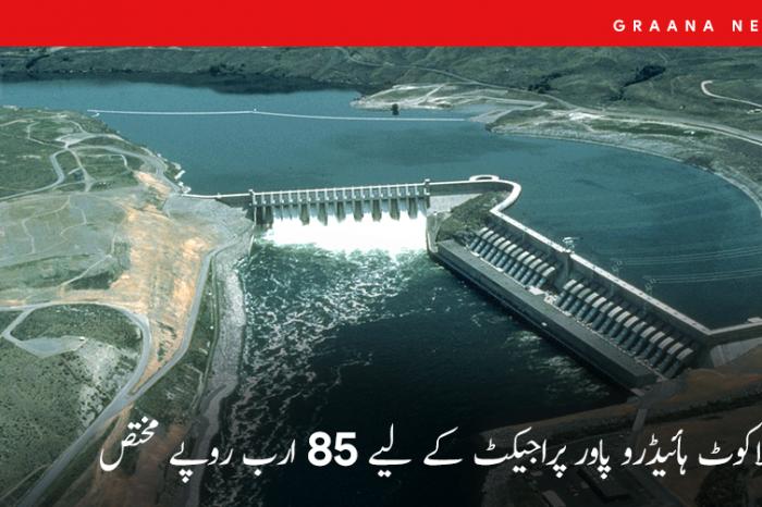 بالاکوٹ ہائیڈرو پاور پراجیکٹ کے لیے 85 ارب روپے مختص