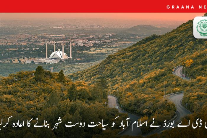 سی ڈی اے بورڈ نے اسلام آباد کو سیاحت دوست شہر بنانے کا اعادہ کرلیا
