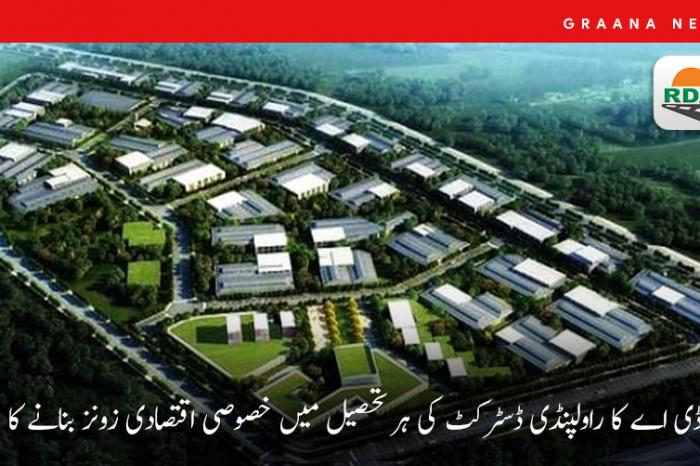 آر ڈی اے کا راولپنڈی ڈسٹرکٹ کی ہر تحصیل میں خصوصی اقتصادی زونز بنانے کا فیصلہ