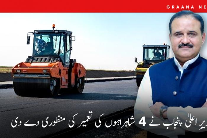 وزیرِ اعلیٰ پنجاب نے 4 شاہراہوں کی تعمیر کی منظوری دے دی