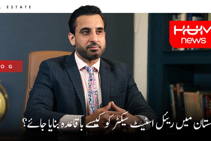 پاکستان میں ریئل اسٹیٹ سیکٹر کو کیسے باقاعدہ بنایا جائے؟