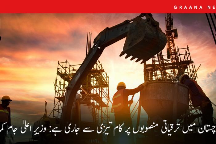 بلوچستان میں ترقیاتی منصوبوں پر کام تیزی سے جاری ہے: وزیرِ اعلیٰ جام کمال