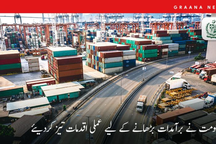 حکومت نے برآمدات بڑھانے کے لیے عملی اقدمات تیز کردیئے