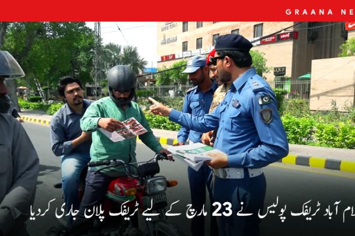 اسلام آباد ٹریفک پولیس نے 23 مارچ کے لیے ٹریفک پلان جاری کردیا