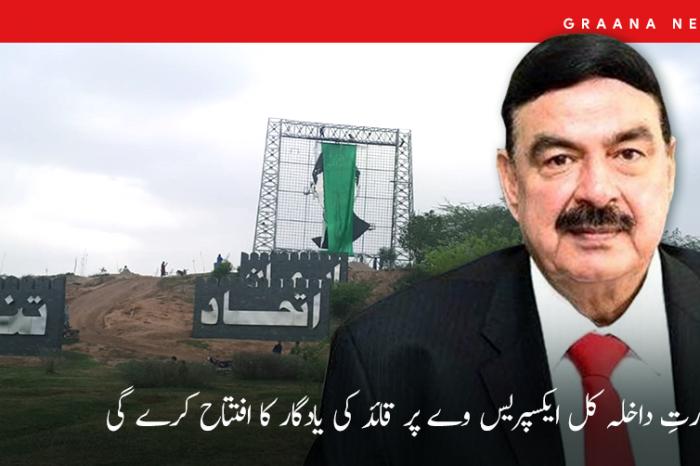 وزارتِ داخلہ کل ایکسپریس وے پر قائد کی یادگار کا افتتاح کرے گی