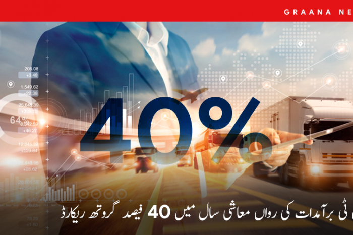 آئی ٹی برآمدات کی رواں معاشی سال میں 40 فیصد گروتھ ریکارڈ