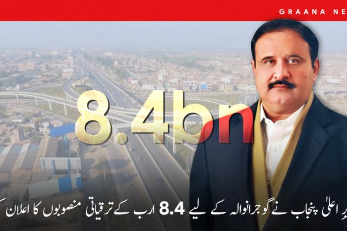 وزیرِ اعلیٰ پنجاب نے گوجرانوالہ کے لیے 8.4 ارب کے ترقیاتی منصوبوں کا اعلان کردیا
