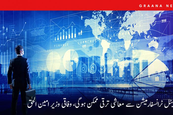 ڈیجیٹل ٹرانسفارمیشن سے معاشی ترقی ممکن ہوگی، وفاقی وزیر امین الحق