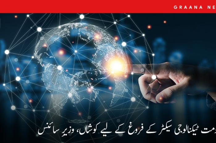حکومت ٹیکنالوجی سیکٹر کے فروغ کے لیے کوشاں، وزیرِ سائنس