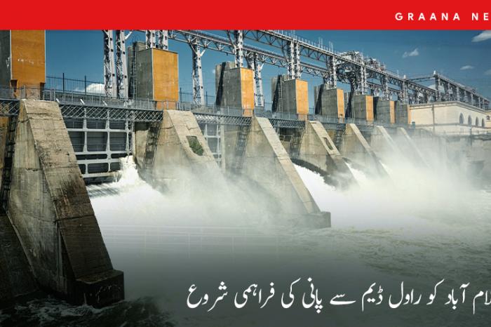 اسلام آباد کو راول ڈیم سے پانی کی فراہمی شروع